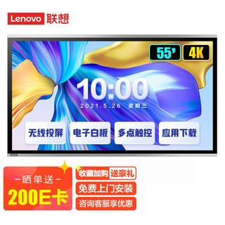 ThinkPad 思考本 Lenovo 联想 智慧大屏 55英寸触控电子白板 智能会议平板一体机 视频会议大屏企业智慧屏SE55