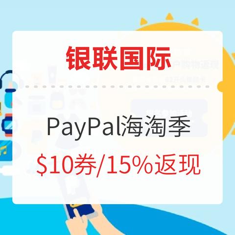 海淘必看:PayPal X 银联国际 夏日海淘专享活动