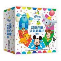 《迪士尼宝宝双语启蒙认知玩具书》(精装、套装共5册)