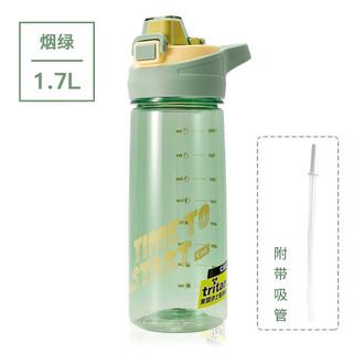 cille 希乐 塑料杯 tritan材质随手杯子大容量运动水杯防摔 夏季男女运动水壶便携学生水杯小口1.7L 烟绿DS-085