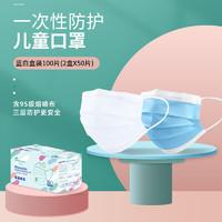 cottony 洁棉宝 儿童口罩纯蓝+纯白 2盒*50片