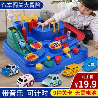 托马斯小火车套装轨道停车场儿童抖音汽车闯关大冒险益智玩具男孩