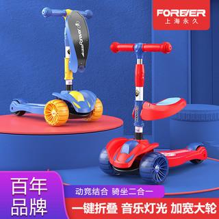 永久儿童滑板车可坐可滑1-3-6-8岁男女孩三合一玩具车小孩溜溜车