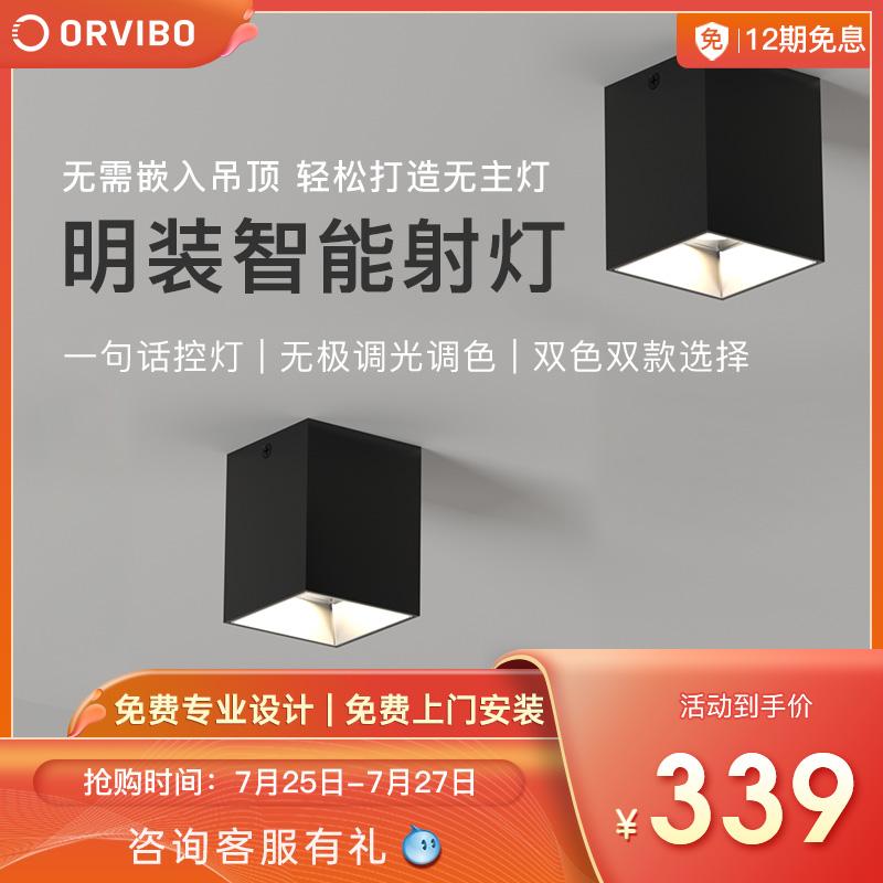 ORVIBO 欧瑞博 智能明装射灯家用无主灯照明防眩光天花过道走廊客厅顶灯