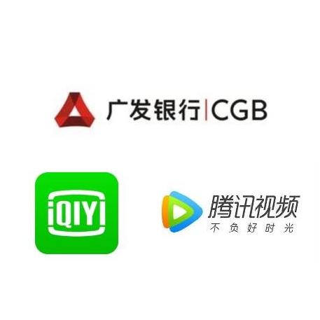 广发银行 X 腾讯/爱奇艺 会员免费领