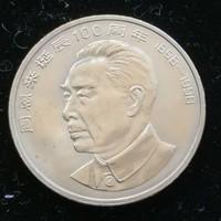 周恩来诞辰100周年纪念币 25mm 钢芯镀镍 面值1元
