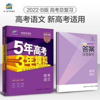 《五年高考三年模拟》(语文B版)