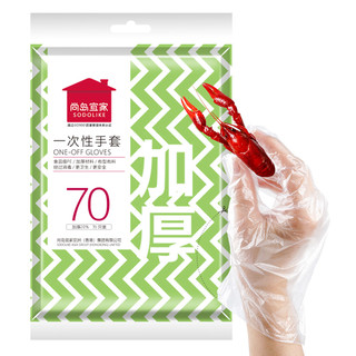 sodolike 尚岛宜家 食品级餐饮全新料耐用透明70只加厚一次性手套