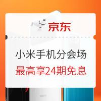 促销活动:京东 小米手机分会场