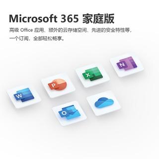 学生专享 : Microsoft 微软 Office 365 家庭版