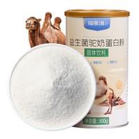 福东海 骆驼奶蛋白粉 300g