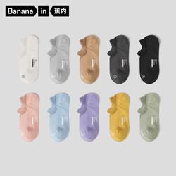 Bananain 蕉内 5P-BS301A-S201 男女款透气船袜 5双装