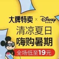10点开始、促销活动:唯品会 迪士尼大牌日 嗨购暑假