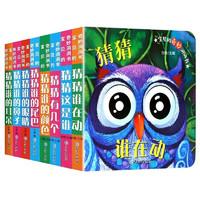 《宝贝的奇妙洞洞书》全8册