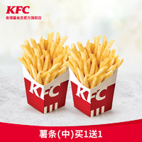 21点开始:KFC 肯德基 薯条(中)买1送1 电子兑换券