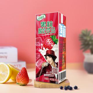 yili 伊利 优酸乳 果粒酸奶饮品 草莓味 245g*12盒 礼盒装