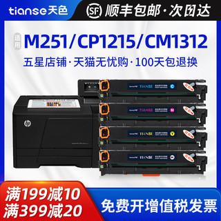 Ttianse 天色 适用惠普M251n硒鼓 pro 200 M276nw墨盒131a CP1215彩色打印机CM1312nfi cm1415fn CF210A粉盒CB540a碳粉
