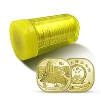 2020年世界文化和自然遗产 武夷山纪念 异形币 黄铜合金 整卷20枚