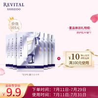SHISEIDO 资生堂 悦薇(Revital) 防护乳小样包 7日使用体验装