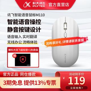 iFLYTEK 科大讯飞 智能语音鼠标M110 白色