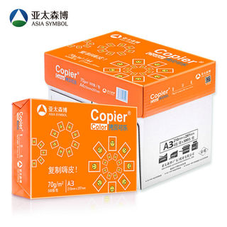 Asia symbol 亚太森博 copier A3复印纸 70g 500张