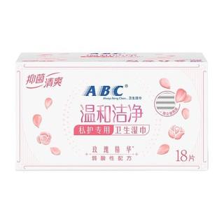 ABC KMS系列 私护专用卫生湿巾 18片