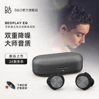 B&O PLAY B&O Beoplay EQ真无线蓝牙降噪耳机主动降噪入耳式丹麦商务bo耳机