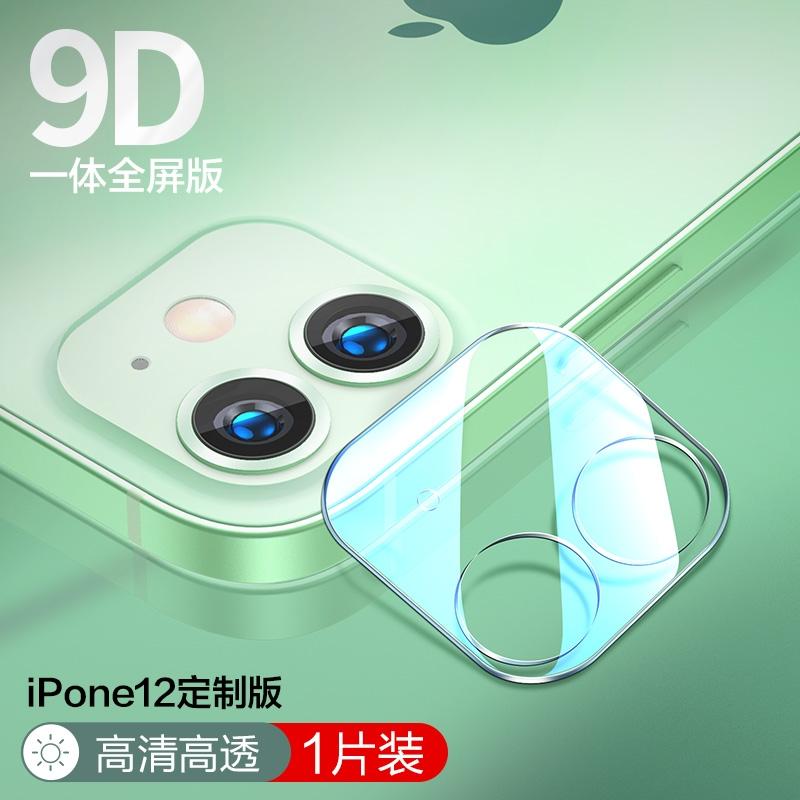 SMARTDEVIL 闪魔 iPhone12 镜头膜