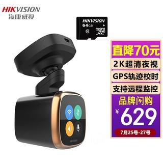 HIKVISION 海康威视 F6S车载行车记录仪 1600P高清夜视 智能ADAS提醒语音声控 GPS轨迹回放60帧高速摄录64G版