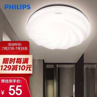 PHILIPS 飞利浦 LED吸顶灯家用卧室书房餐厅灯具6500K白光10瓦欣熙
