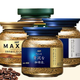 AGF 蓝罐黑咖啡无蔗糖日本进口马克西姆纯冻干速溶咖啡粉