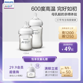 AVENT 新安怡 飞利浦新安怡奶瓶宽口径自然顺畅玻璃婴儿新生儿125ml160ml240ml