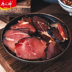唐人神 腊肉湖南特产家乡腊味 切片腊肉100g