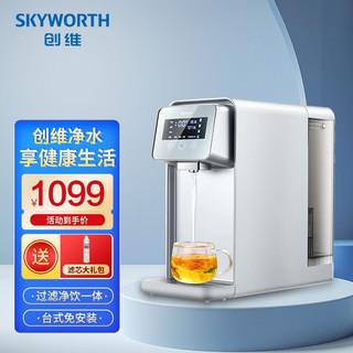 SKYWORTH 创维 净水器CR75M1家用净饮一体机反渗透直饮机免安装加热净水机台式饮水机