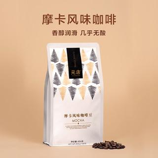 咖啡豆454g 代磨成粉现磨手冲新鲜烘焙摩卡风味