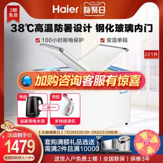 Haier 海尔 家商用221升节能变温单箱冷藏冷冻卧式冰柜官方BC/BD-221SEA