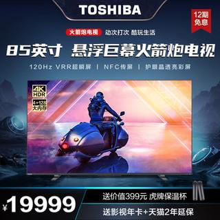 TOSHIBA 东芝 Toshiba/东芝85Z670KF 85英寸4K超高清LED全面屏智能液晶电视机75