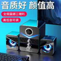 诺西 音响电脑音响台式家用笔记本通用小音箱有线桌面超重低音炮喇叭有源多媒体usb高品质影响