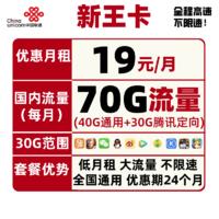 China unicom 中国联通 新王卡 19元/月(40G+30G定向流量)