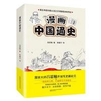 《漫画中国通史》2册