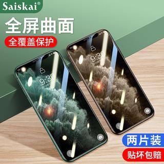 苹果x钢化膜iphone/xr/xs全玻璃xsmax抗蓝光保护膜苹果11/12/promax全覆盖11pro高清屏保12mini全包边手机膜