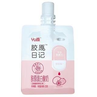 SANYUAN 三元 YO颜 白桃荔枝茉莉 胶原蛋白酸奶 120g*7