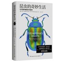 《昆虫的奇妙生活》(精装)
