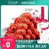 红小厨麻辣小龙虾整虾3.6斤4-6钱即食熟食盒装特级全虾
