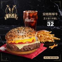 McDonald's 麦当劳 安格斯厚牛芝士堡三件套 2次券