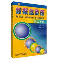 《新概念英语语法手册》