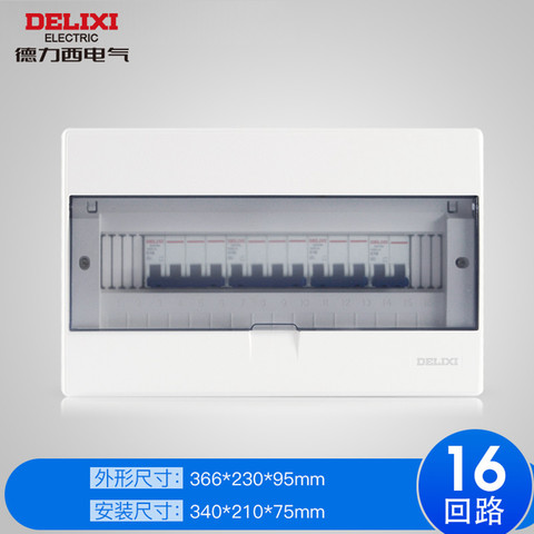 DELIXI 德力西 16回路强电箱家用配电箱空气开关断路器漏保金属暗装配电柜