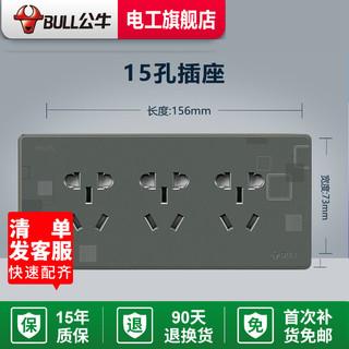 BULL 公牛 118型开关插座15孔十五孔9孔九孔插座厨房专用墙壁面板G18灰