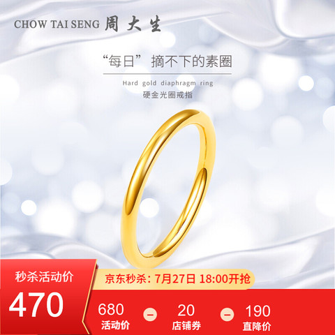 CHOW TAI SENG 周大生 黄金戒指女款三生三世足金光圈指环素圈尾戒3D硬金素戒 0.8g 女士11号(光面)