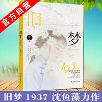 旧梦1937  沈鱼藻 言情军旅爱情小说